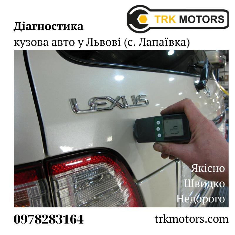 Діагностика кузова авто Львів