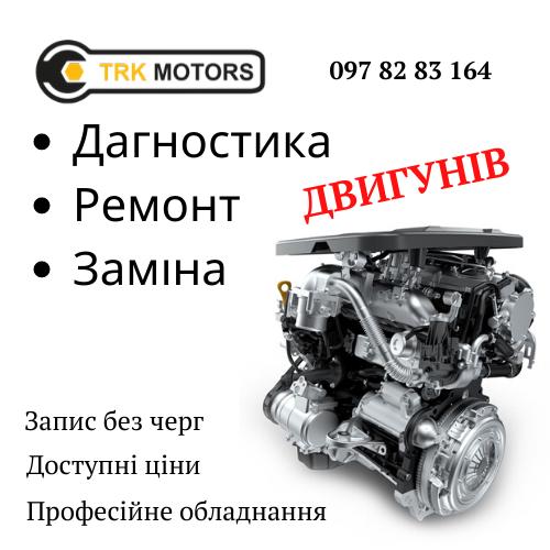 ремонт двигуна львів, ремонт двигунів у Львові, ремонт авто львів, діагностика двигуна львів майстер по дизелях львів дизеліст львів