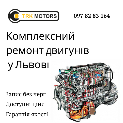 ремонт двигуна, капітальний ремонт двигуна, ресонт авто львів, заміна двигуна, заміна мотору львів