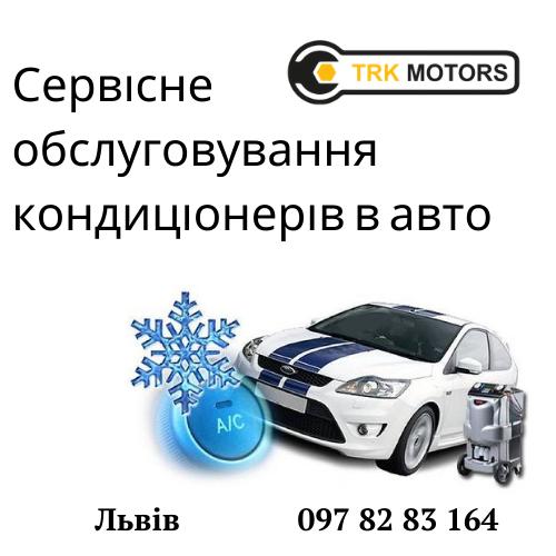 автокондиціонер, заправка кондиціонера Львів, не працює кондиціонер в авто, заправити кондиціонер у Львові, недорога заправка автокондиціонера